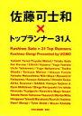 【中古】 佐藤可士和×トップランナー31人 /集英社編集部【編】 【中古】afb