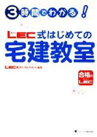 【中古】 3時間でわかる!LEC式はじめての宅建教室 /東京リーガルマインド【編著】 【中古】afb