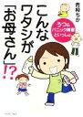 【中古】 こんなワタシが「お母さん」!? コミックエッセイ うつ&パニック障害といっしょ。 /青柳ちか【著】 【中…