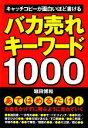 【中古】 バカ売れキーワード1000 キャッチコピーが面白いほど書ける /堀田博和【著】 【中古】afb
