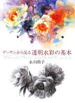【中古】 デッサンから見る透明水彩の基本 /永山裕子【著】 【中古】afb