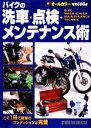 【中古】 バイクの洗車・点検・メンテナンス術 /趣味・就職ガイド・資格(その他) 【中古】afb