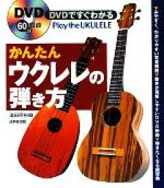 【中古】 DVDですぐわかるかんたんウクレレの弾き方 /海田明裕【著】 【中古】afb