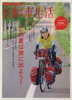 【中古】 自転車生活(Vol.21) エイムック/旅行・レジャー・スポーツ(その他) 【中古】afb