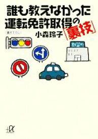 【中古】 誰も教えなかった運転免許取得の「裏技」 講談社+α文庫/小森玲子【著】 【中古】afb