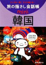 【中古】 旅の指さし会話帳mini 韓国 /鈴木深良【著】 【中古】afb