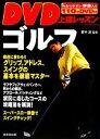 【中古】 DVD上達レッスン ゴルフ /藤井誠【監修】 【中古】afb