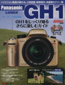 【中古】 Panasonic LUMIX GH1 オーナーズBOOK /趣味・就職ガイド・資格(その他) 【中古】afb