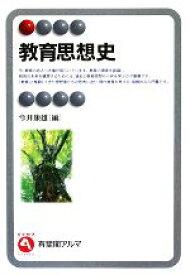 【中古】 教育思想史 有斐閣アルマ/今井康雄(著者) 【中古】afb