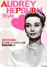 【中古】 『ローマの休日』DVDで学ぶ オードリー・ヘップバーンの気品ある美しさ /マダム由美子【著】 【中古】afb