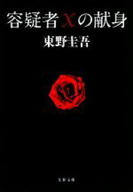 【中古】 容疑者Xの献身 探偵ガリレオシリーズ 文春文庫探偵ガリレオシリーズ3/東野圭吾【著】 【中古】afb