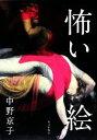 【中古】 怖い絵(3) /中野京子(著者) 【中古】afb
