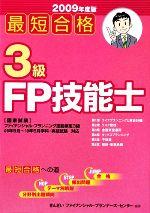 【中古】 最短合格 3級FP技能士 2009年度版 /きんざいファイナンシャル・プランナーズ・センター【編著】 【中古】afb