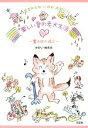 【中古】 生きもののいのち大切に!楽しい愛の老犬生活 響太郎の場合 /かけいゆきみ【著】 【中古】afb