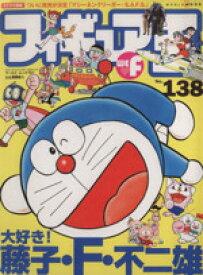 【中古】 フィギュア王(No.138) /ワールドフォトプレス(その他) 【中古】afb
