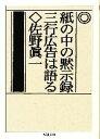 【中古】 紙の中の黙示録 三行広告は語る ちくま文庫/佐野眞一【著】 【中古】afb