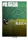 【中古】 唯脳論 ちくま学芸文庫/養老孟司【著】 【中古】afb