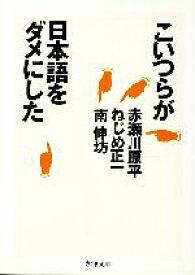 【中古】 こいつらが日本語をダメにした ちくま文庫/赤瀬川原平,ねじめ正一,南伸坊【著】 【中古】afb