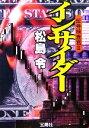 【中古】 証券検査官(2) インサイダー 宝島社文庫/松島令【著】 【中古】afb