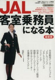 【中古】 JAL客室乗務員になる本 最新版 /イカロス出版 【中古】afb