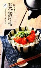 【中古】 極うま!!お茶漬け帖 ほっとする美味しさ180 /志賀靖子【料理】 【中古】afb