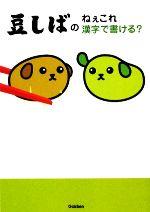 【中古】 豆しばのねぇこれ漢字で書ける? /学研【編】 【中古】afb