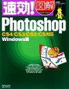 【中古】 速効!図解Photoshop CS4/CS3/CS2/CS対応Windows版 速効!図解シリーズ/BABOアートワークス【著】 【中…
