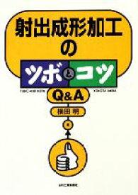 【中古】 射出成形加工のツボとコツQ&A /横田明【著】 【中古】afb