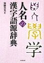 【中古】 人名の漢字語源辞典 /加納喜光【著】 【中古】afb