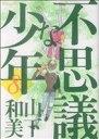 【中古】 不思議な少年(8) モーニングKC/山下和美(著者) 【中古】afb