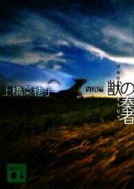 【中古】 獣の奏者(1) 闘蛇編 講談社文庫/上橋菜穂子【著】 【中古】afb