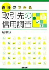 【中古】 自社でできる取引先の信用調査 /石川英文【著】 【中古】afb
