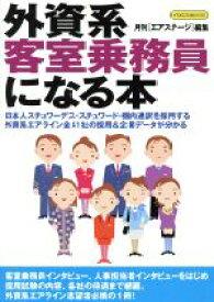 【中古】 外資系客室乗務員になる本 /イカロス出版(その他) 【中古】afb