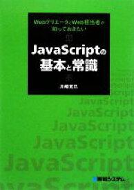 【中古】 JavaScriptの基本と常識 WebクリエータとWeb担当者が知っておきたい /川崎克巳【著】 【中古】afb