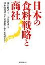 【中古】 日本の食料戦略と商社 /川島博之【監修】,美甘哲秀【編著】,日本貿易会「日本の食料戦略と商社」特別研究…