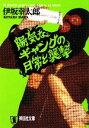 【中古】 陽気なギャングの日常と襲撃 祥伝社文庫/伊坂幸太郎【著】 【中古】afb