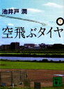 【中古】 空飛ぶタイヤ(下) 講談社文庫/池井戸潤【著】 【中古】afb