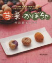【中古】 芋・栗・かぼちゃのお菓子レシピ /グラフ社(その他) 【中古】afb