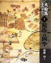 【中古】 大絵馬ものがたり(1) 稲作の四季 /須藤功【著】 【中古】afb