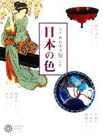 【中古】 とりあわせを楽しむ日本の色 コロナ・ブックス148/コロナ・ブックス編集部【編】 【中古】afb
