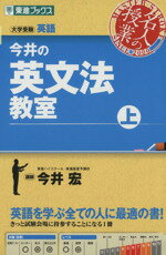 【中古】 名人の授業 今井の英文法教室(上) /今井宏(著者) 【中古】afb