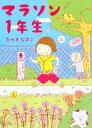 【中古】 マラソン1年生 コミックエッセイ /たかぎなおこ【著】 【中古】afb