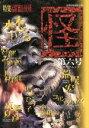 【中古】 怪 KWAI(0006) 特集:日本異界探偵その三いざなぎ流日月祭 カドカワムック/宮部みゆき(著者),水木しげる(著者),荒俣宏(著者),京極夏彦(...
