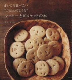 """【中古】 まいにち食べたい""""ごはんのような""""クッキーとビスケットの本 /なかしましほ(その他) 【中古】afb"""