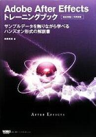【中古】 Adobe After Effectsトレーニングブック /高橋篤史【著】 【中古】afb