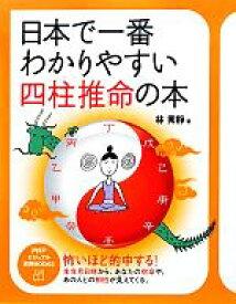 【中古】 日本で一番わかりやすい四柱推命の本 PHPビジュアル実用BOOKS/林秀靜【著】 【中古】afb
