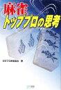 【中古】 麻雀トッププロの思考 マイコミ麻雀BOOKS/日本プロ麻雀協会【著】 【中古】afb