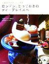 【中古】 ロンドン、とっておきのティープレイスへ 英国紅茶のおいしい誘惑 /スチュワード麻子【著】 【中古】afb