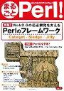 【中古】 まるごとPerl!(vol.1) /小飼弾(著者) 【中古】afb