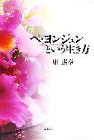 【中古】 ペヨンジュンという生き方 /康煕奉【著】 【中古】afb